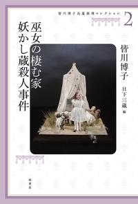 特別限定特典付き『皆川博子長篇推理コレクション』第1巻&第2巻のご販売
