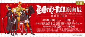 D.Gray-man原画展-星野桂の世界-