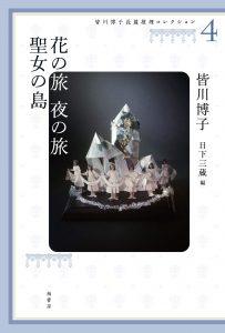 特別限定特典付き『皆川博子長篇推理コレクション』第3巻&第4巻のご販売