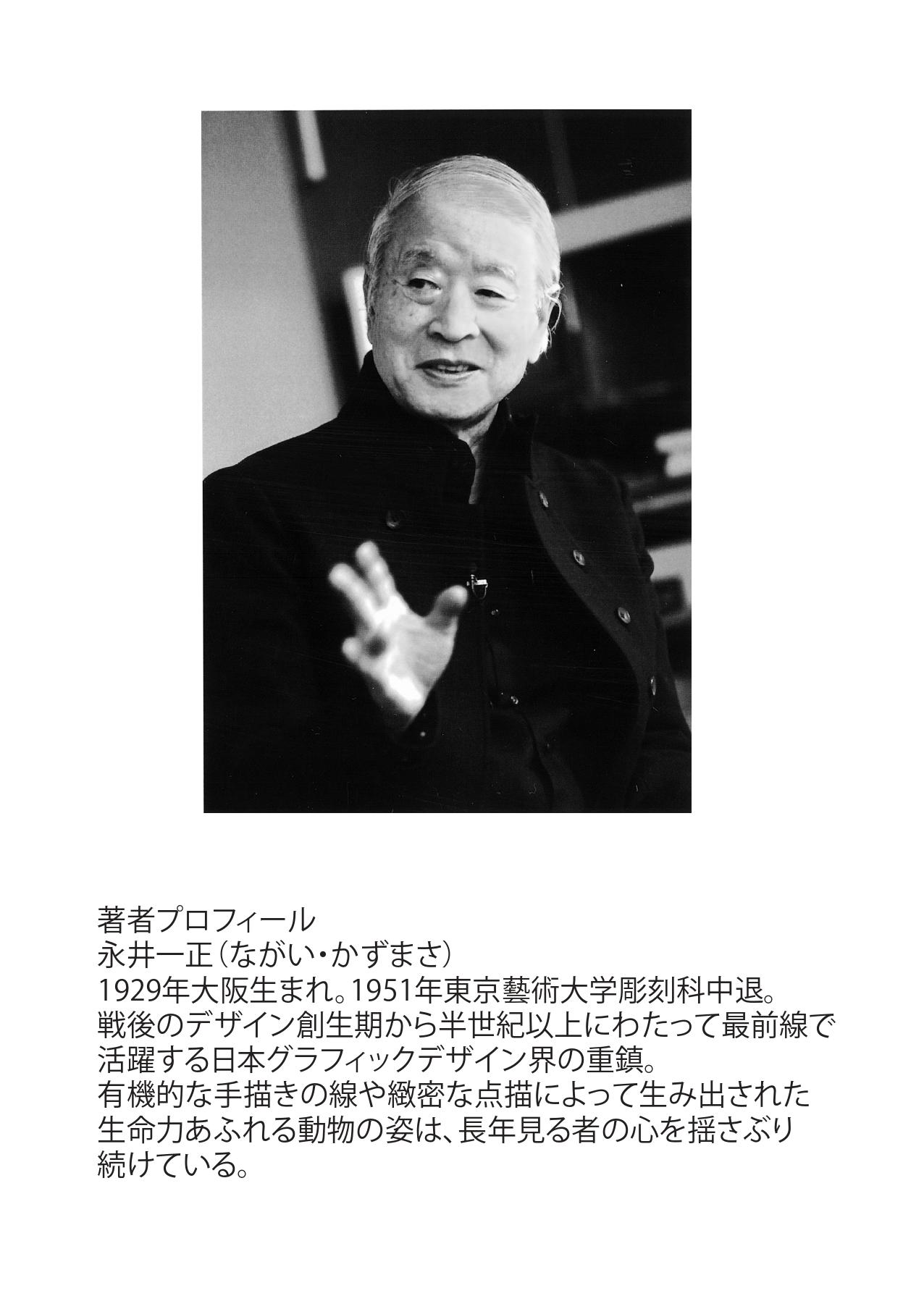 永井一正 作品原画展