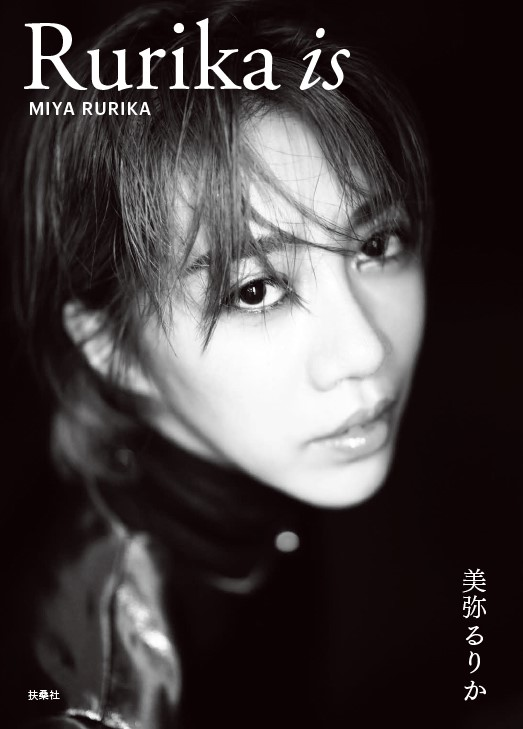 『Rurika is』刊行記念 美弥るりかさんサイン本のご販売