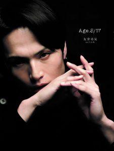 友常勇気1st写真集『Age.5/17』イベント