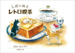 村田なつか「しばいぬとレトロ喫茶」原画展示・グッズ販売のお知らせ