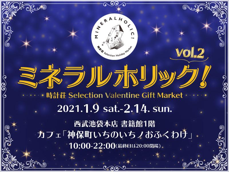 ミネラルホリック!vol.2 -時計荘 Selection Valentine Gift Market-