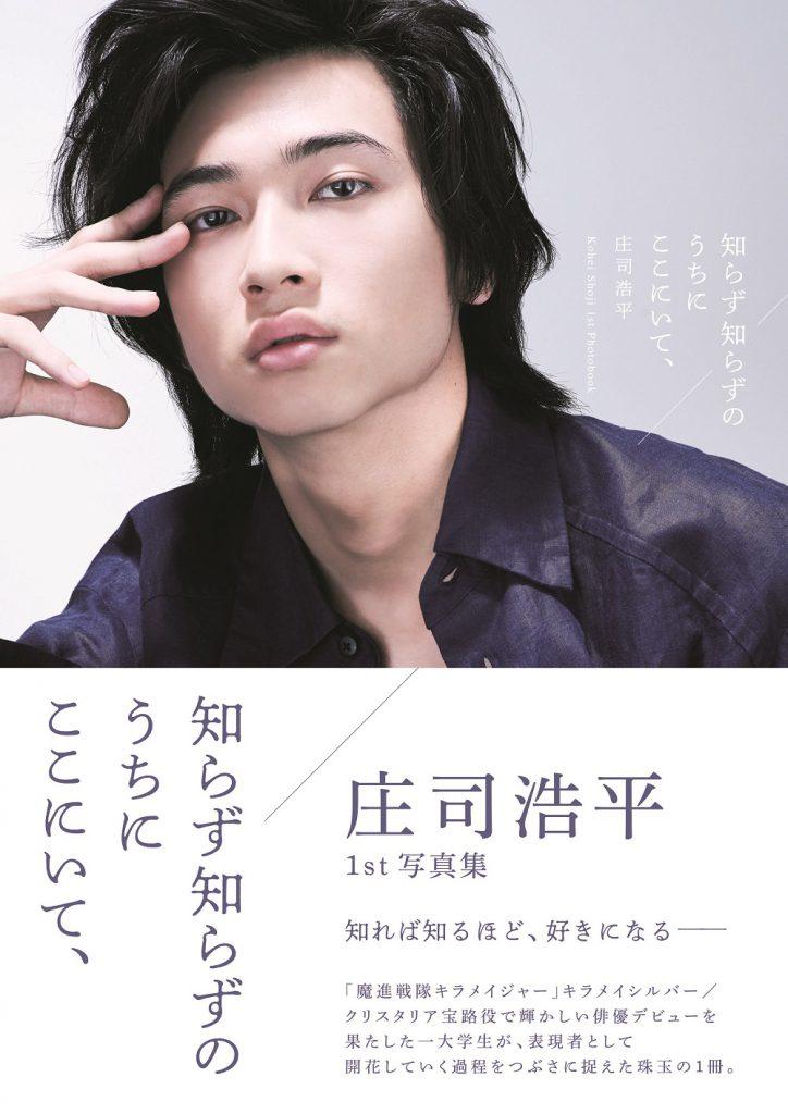 庄司浩平1st写真集 知らず知らずのうちにここにいて、 発売記念イベント