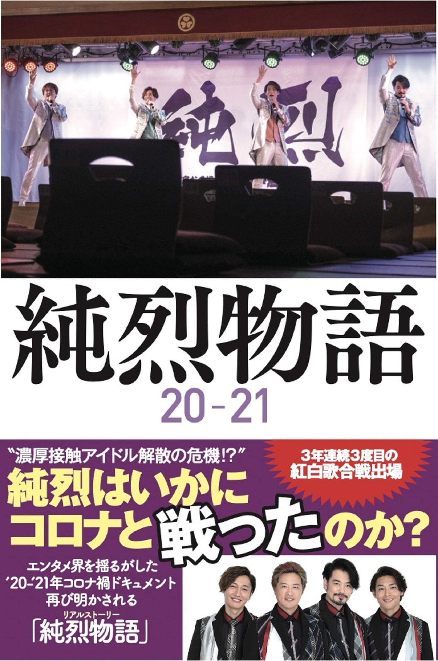 『純烈物語 20-21』発売記念 特典会