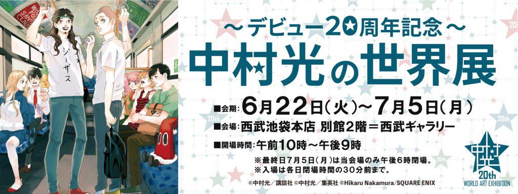 デビュー20周年 中村光の世界展