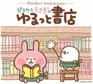 池袋に『ピスケとうさぎのゆるっと書店』がやってくる!!