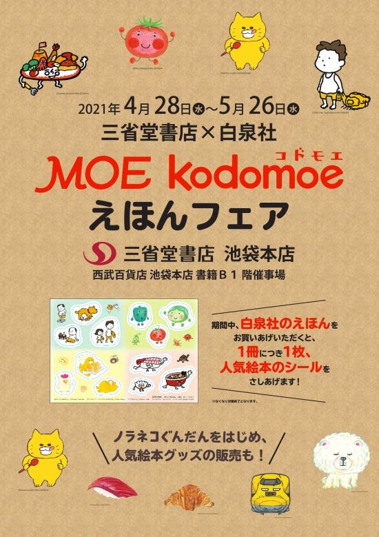 三省堂書店✕白泉社 MOE kodomoe えほんフェア