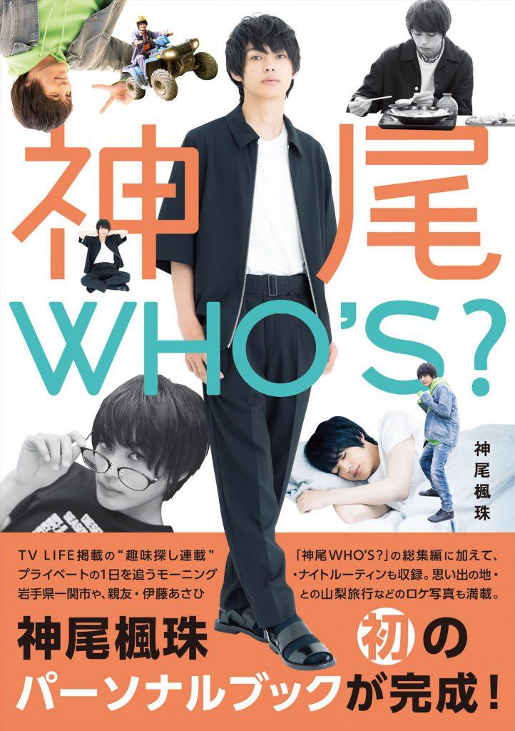 「神尾WHO'S?」発売記念お渡し会in池袋