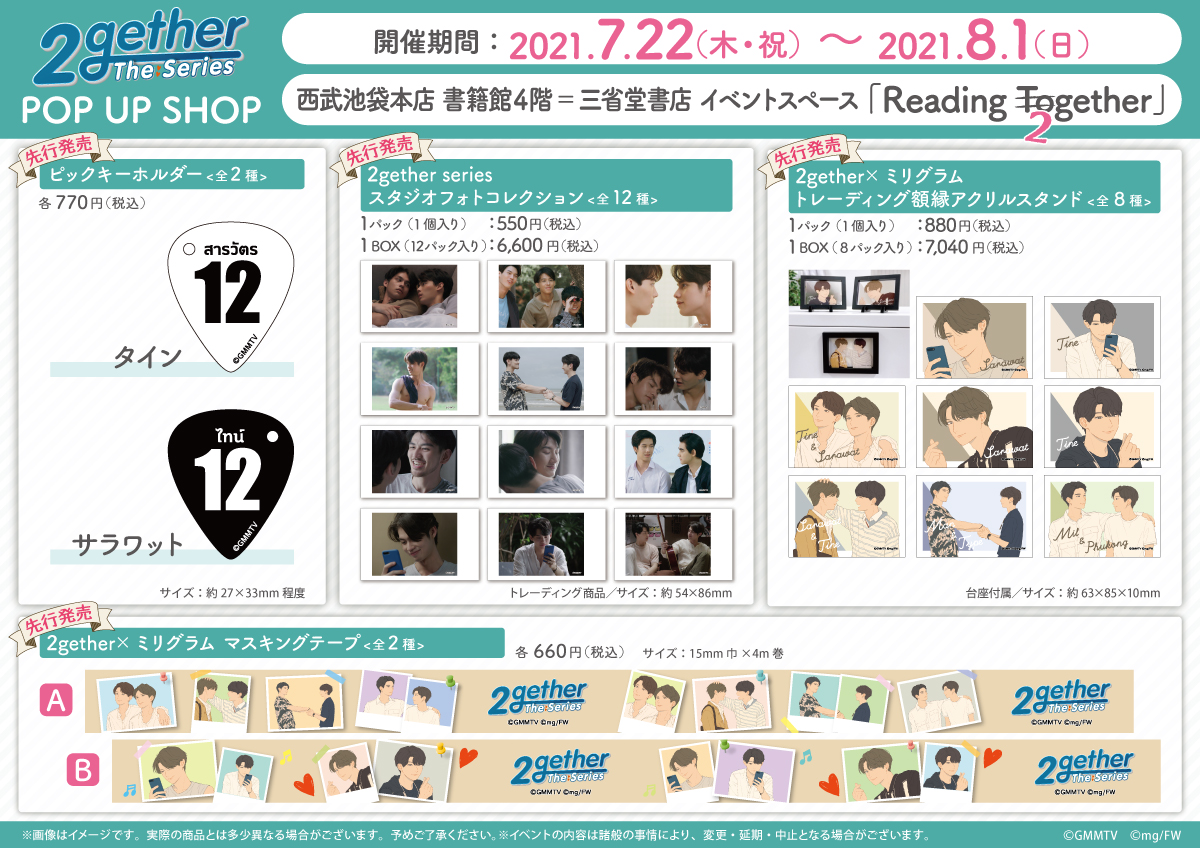 「2gether the series」POP UP SHOP