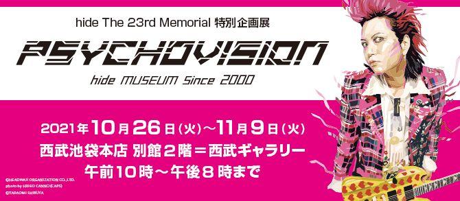★予告★『PSYCHOVISION hide MUSEUM Since 2000』開催決定!